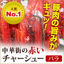 ◆◇備長炭で焼いた中華街の赤いチャーシュー(バラ200g)◇◆お好みで部位が選べる!【yo-ko1014】