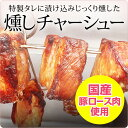 ◆◇燻しチャーシュー ◇◆【国産豚ロース肉を特製たれで漬け込み、燻しました】
