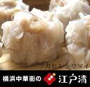 ◆◇フカヒレ肉シウマイ(1箱10個入)◇◆国産豚・海老・フカヒレを贅沢に使用【yo-ko1014】