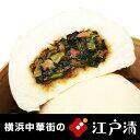 ◆◇りーろん青菜肉まん◇◆ たっぷりの青菜に豚バラ肉を加えコクをプラス【yo-ko1014】