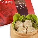 【フカヒレ肉シウマイ(1箱10個入)】国産豚・海老・フカヒレを贅沢に使用