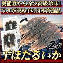 日本海産 干ほたるいか 丸干しワタ入り 35g×2袋 新鮮なホタルイカを天日干し 奥能登 石川県 おつまみ 珍味 全国送料無料