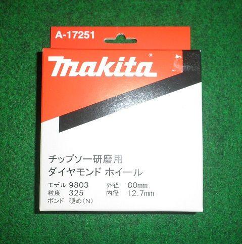 マキタ チップソー研磨機 9803用ダイヤモンドホイ−ル 325N A-17251 新品
