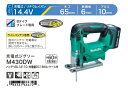 DIY マキタ 14.4V充電式ジグソー M430DW 新品
