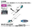 マキタ MUR186UDRF 18V-3.0Ah 分割棹式充電式草刈機 Uハンドル仕様 軽快チップソ−付