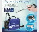 日東工器 BD-410 バッテリ−ダスタ− 携帯型バッテリ−式除塵機 新品