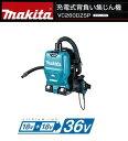 マキタ VC260DZsp 18Vx2=36V充電式背負い集じん機 電池:BL1860Bx2個+充電器:DC18RD付セット 新品