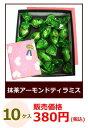 【バレンタイン】ピュアレ 抹茶アーモンドティラミスチョコレート 10ヶ入 《小》箱入り【RCP】