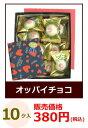 【バレンタイン】オッパイチョコレート 10ヶ入 《小》箱入り...