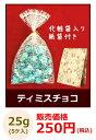【バレンタイン】ピュアレ ティラミスチョコレート 25g(5ヶ入) 化粧袋入り《紙袋付き》 【RCP】