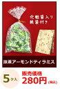 【バレンタイン】ピュアレ 抹茶アーモンドティラミスチョコレー...
