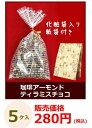 【バレンタイン】ピュアレ コーヒーアーモンドティラミスチョコ...