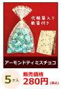 【バレンタイン】ピュアレ ティラミスチョコレート 5ヶ入 化...