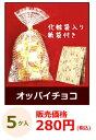 【バレンタイン】オッパイチョコレート 5ヶ入 化粧袋入り《紙...