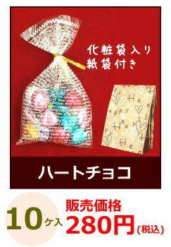 【バレンタイン】ハートチョコレート 10ヶ入 化粧袋入り《紙袋付き》 【RCP】