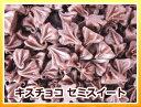 【3,000円(税別)で送料無料】キスチョコ セミスイート (国産) 160g【RCP】02P01Oct16