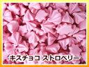 【3,000円(税別)で送料無料】キスチョコ ストロベリー (国産) 160g【RCP】02P01Oct16