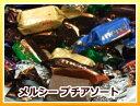 7種類のアソート!メルシー プチアソートチョコレート(ドイツ産) 150g