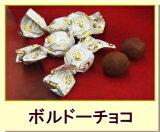 ボルドーチョコレート (国産) 500g大袋【RCP】