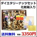 【送料無料】ダイエタリーナッツ3袋セット 化粧箱入り(包装込)【RCP】