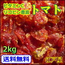 業務用卸【送料無料】ドライフルーツ トマト 《2kg》1kg×2袋 ダイエット 健康と美容に