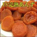 【送料無料】健康食品 ダイエット ドライフルーツ US完熟あんず 1kg【RCP】