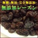 【完全無添加】健康食品 ダイエット ドライフルーツ 無添加レーズン 1kg【RCP】02P01Oct16