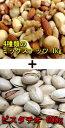 厳選された4種類のミックスナッツとミネラル豊富なナッツの女王ピスタチオのセット!【smtb-T】4種類のミックスナッツ1kg袋とピスタチオ600g袋セット