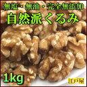 【3,000円(税別)で送料無料】木の実 ナッツ 完全無添加 自然派くるみ 1kg 無塩・無油