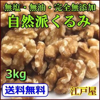 業務用卸【送料無料】木の実 ナッツ 完全無添加 自然派くるみ 3kg(1kg×3袋) 無塩・無油 ダイエット・健康・美容に嬉しいオメガ3豊富《新鮮・粒ぞろい・高品質・自慢の美味さ》【RCP】