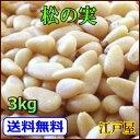 業務用卸【送料無料】健康食品 ダイエット 木の実 松の実 3kg (1kg×3袋)【RCP】