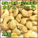 【3,000円(税別)で送料無料】木の実 ナッツ 完全無添加 素焼きカシューナッツ(塩なし