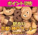 (訳あり ワケあり わけあり)激安!訳あり! 神戸・京都クッキー ミックス 500g (多少割あり) お徳用大袋菓子 【RCP】