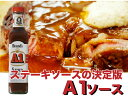 A1ソース エーワンソース1本 沖縄のステーキソース!バーベキュー(BBQ)や焼肉にピッタリの濃厚コク旨ステーキソースです! |ソース |