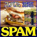 スパム 減塩(SPAM) (340g)スパム 缶詰手軽に作れる♪ポークランチョンミート(ポーク)豚肉加工(缶詰)缶詰め 沖縄(お土産)沖縄 通販 沖縄土産 ホーメル 減塩 スパム お試し |缶詰 |