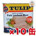 送料無料【ポークランチョンミート】スパムと並ぶ人気商品 チューリップポーク 10缶セット TULIP|缶詰め|