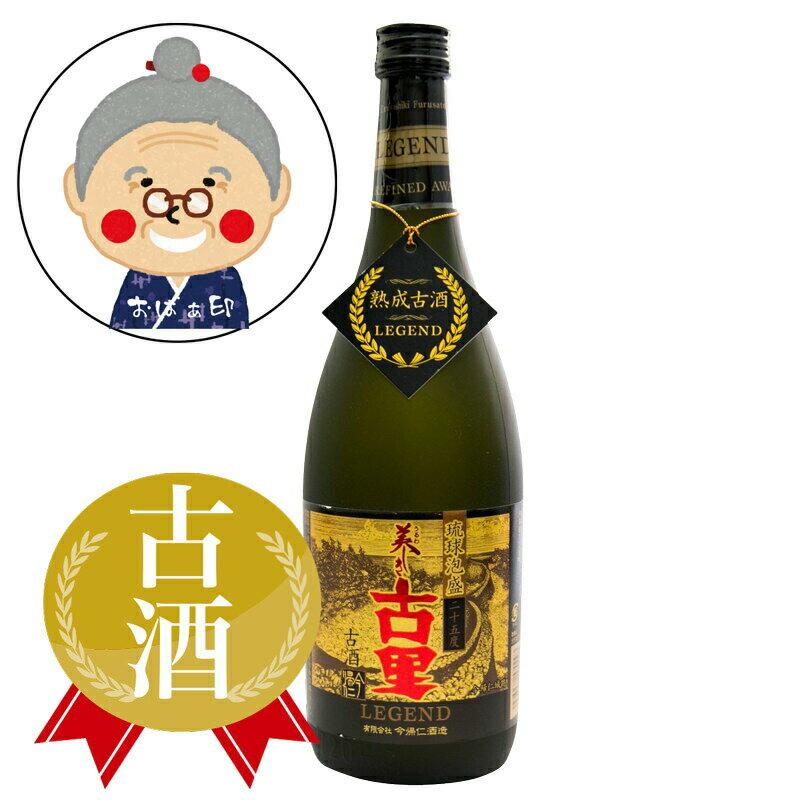 泡盛 美しき古里 古酒 720ml(4合瓶) 25度 【今帰仁酒造】※送料無料商品と同梱で送料無料になります。|泡盛|