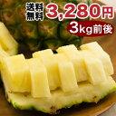幸福の黄色いパイナップル!3kg前後(2玉〜3玉)!送料無料★沖縄県産 黄金パイン 2人〜3人で楽しめるサイズです。スナックパインやピーチパイン以上に甘くてジューシー(5月下旬から6月下旬より発送開始予定)|パイナップル |