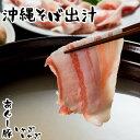お歳暮ギフトに沖縄そば出汁あぐーしゃぶしゃぶ鍋セット 2〜3人前 (バラ&ロース合計300g)