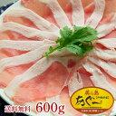 あぐー豚 しゃぶしゃぶ用【送料無料】ヘルシーな薄切りロース600gのギフトセット!