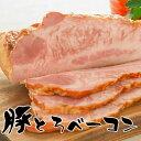 豚とろベーコン ブロック 1kg以上!【送料無料】ベ‐コン ベーコン べ−コン お弁当やお