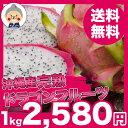 ドラゴンフルーツ(赤) 1kg 送料無料 沖縄特産品 沖縄土産 沖縄 産地直送 フルーツ ピタヤ 果皮が龍のウロコに似ているので|ドラゴンフルーツ|