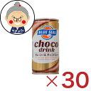 ブルーシールチョコドリンク 190g 30本入り(1本あたり114円) |ジュース |