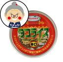 タコライス用 タコミート缶 辛口 1人前 |缶詰 |