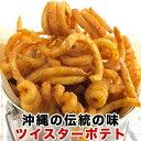 ツイスターポテト 1kg あの沖縄の味のツイスターポテトが自宅で食べられる!スパイシ