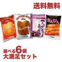 送料無料 サーターアンダギーミックス&ちんびんミックス 選べる6袋セット!最大3kg! プレーン&黒糖&紅芋&ちんびんミックスの中から計6袋お選び頂けるセットです。さーたーあんだぎーMIX &ちんびん 2セット以上ご購入でオマケ付き!|製菓材料|