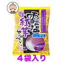 宮古島の雪塩を使用した紅芋せんべい 4袋入り 1000円ポッキリ【メール便送料無料】まろやかな塩味がコクと甘みを引き立てる 沖縄県産べにいも使用|油菓子|