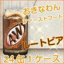 ルートビア 炭酸飲料(1ケース24缶入り)送料無料 a&w