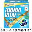 aminoVITAL 2200アミノバイタル 30本入(顆粒スティック)