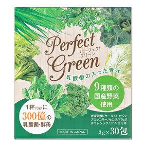 【年末年始限定特価】パーフェクトグリーン 乳酸菌の入った青汁 3g×30包 6個セット (シェーカー付き) 【9種類の国産野菜使用】
